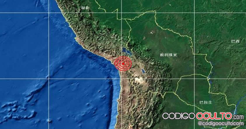 Servicio geológico de EE.UU. pronostica terremoto de 9.5 grados en Perú y Chile