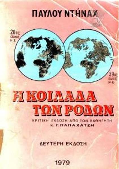 Segunda edición publicada del Diario de Paul Dienach.