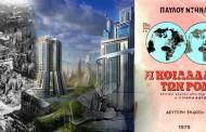 Crónicas del futuro: Un viaje en el tiempo mantenido en secreto por los Masones