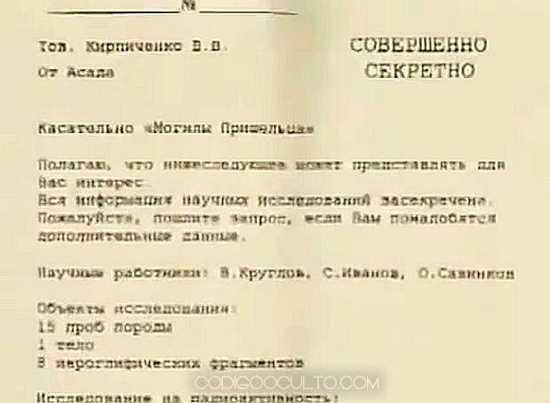 Nota dirigida a un oficial de alto rango de la KGB acerca del descubrimiento.
