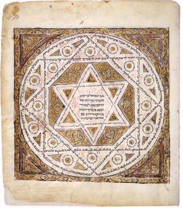 La Estrella de David en la copia completa más antigua conocida del texto masorético, el Códice de Leningrado, que data del año 1008.