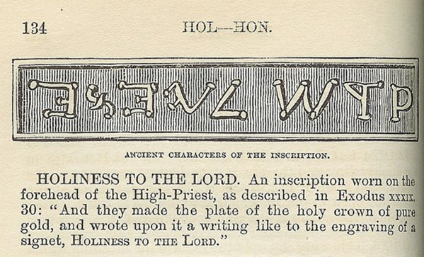 Transcripción de un artista masón de la frase bíblica QDSh LYHWH en escritura paleo-hebrea (Macoy 1868: 134).