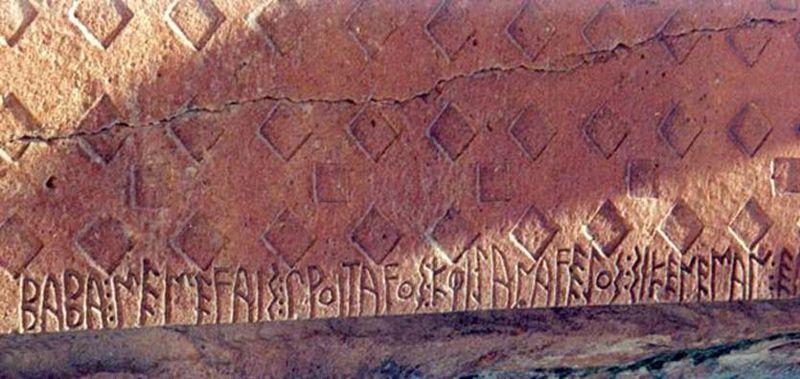 Inscripción escrita en el alfabeto frigio. Ésta en particular forma parte de la tumba de Midas situada en la 'Ciudad de Midas' (Midas Şehri), Turquía