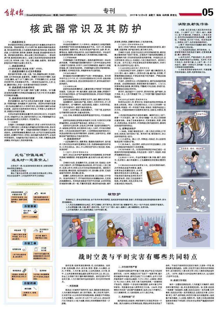Artículo difundido por Jilin Daily