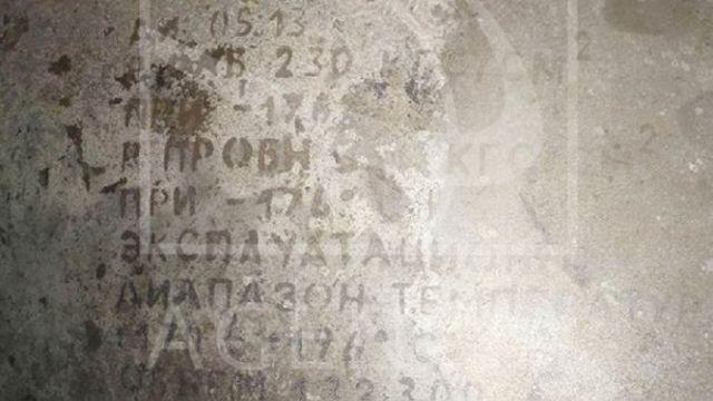 Estas son las inscripciones que se hallaron en una de las esferas. Estarían escritas en ruso
