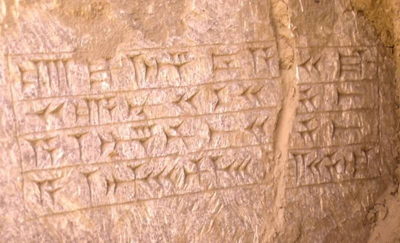 Inscripciones halladas en la tumba de Jonás