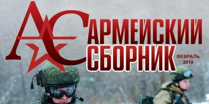 La portada de febrero de «Armeisky Sbornik»