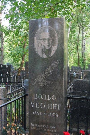Tumba de Wolf Messing en el cementerio Vostryakovo en Moscú