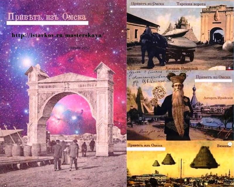 Aquí las postales fantásticas. Manufactura de la imprenta rusa, Privt zd Omsk. Material utilizado por muchos divulgadores, y canales de internet, en su justificación de antigua tecnología tartarian
