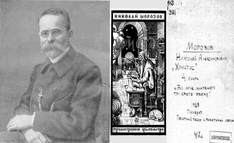 Nikolai Alexandrovich Morozov, quién presentó una de las primeras tesis sobre revisionismo histórico, en base a objeciones astronómicas