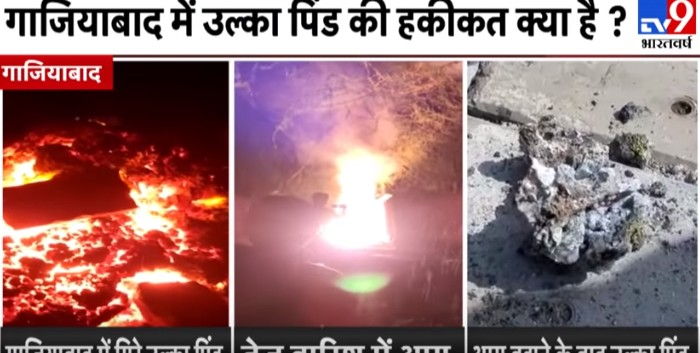 Misteriosa roca espacial cae en ciudad de la India causando pánico en habitantes