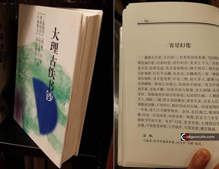 Abducción alienígena descrita en un manuscrito chino de 500 años de antigüedad