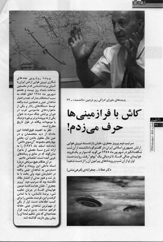 Incidente Teherán: Cuando una Fuerza Aérea enfrentó a un OVNI