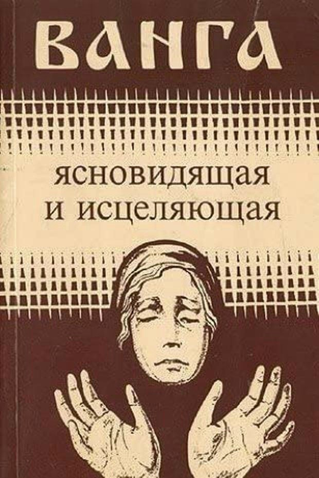 Biografía de Baba Vanga, realizada por su sobrina, Krasimira Stoyanova