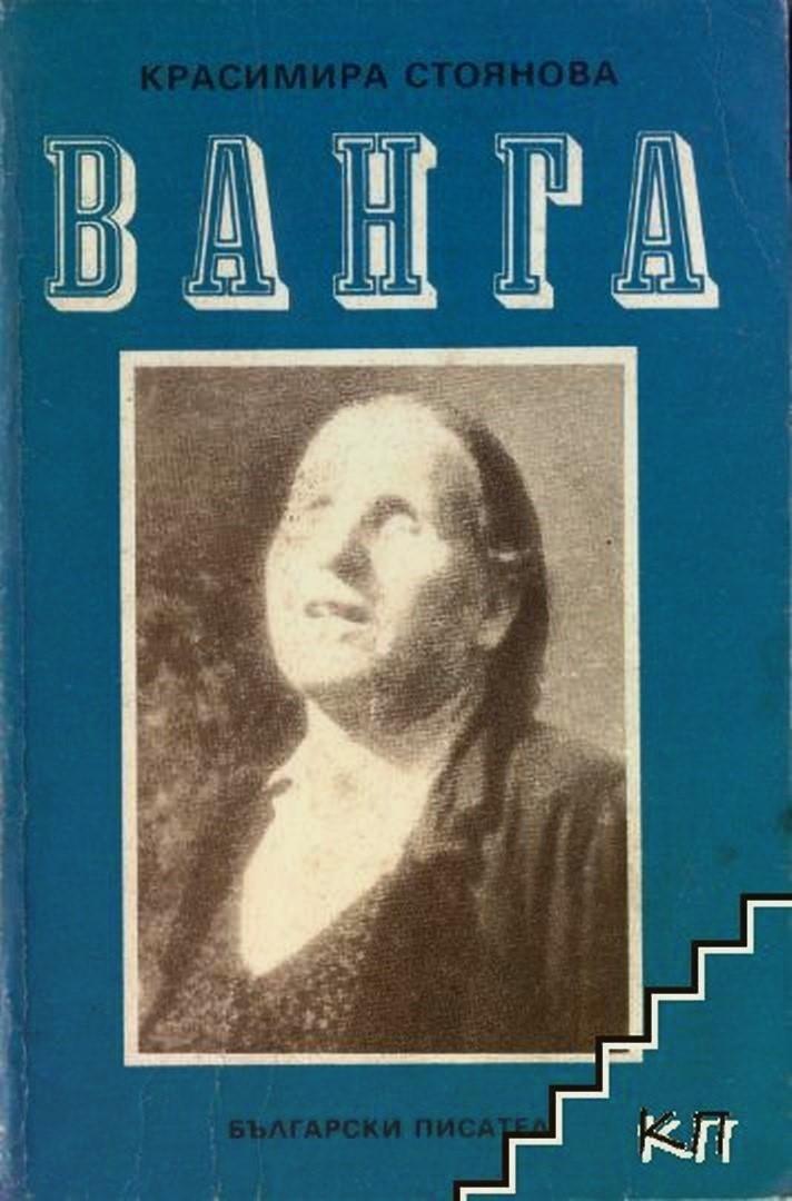 Vanga, biografía publicada en 1989, obra de Krassimira Stoyanova