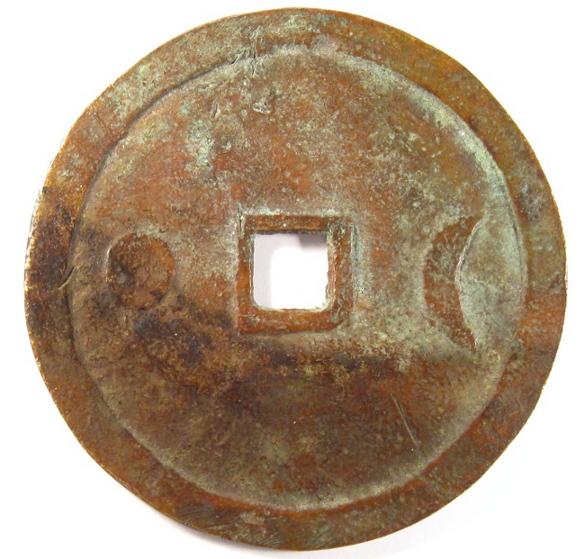 Reverso de la antigua moneda china